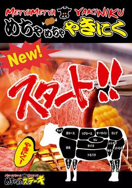 めちゃめちゃステーキのおすすめ料理1