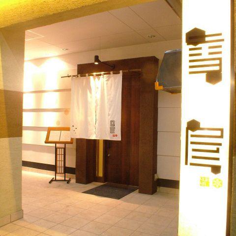 雪屋(旭川市中心部/居酒屋)/クーポン・予約のホットペッパー ...