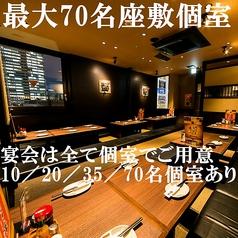村さ来 東京 中野北口店の写真
