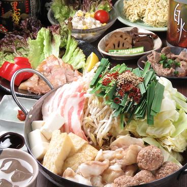播州ホルモン鍋 ほんまる ハンター坂店のおすすめ料理1
