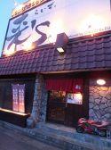 Japanese Dining 来's ライズの詳細