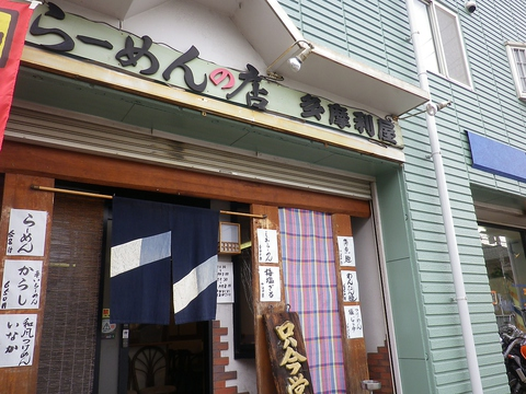 元はうどん屋というオーナーが作る、おいしい和風煮干しラーメンが食べられる店。