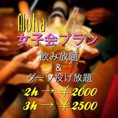 Hawaiian Bar Alohaのコース写真