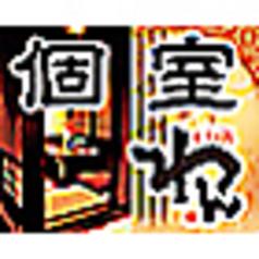 くいもの屋 わん 広島駅南口店のコース写真