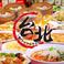 台湾料理 台北 博多の写真