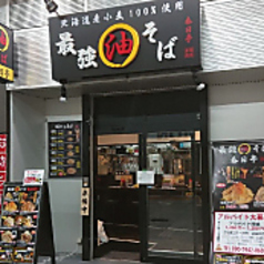 油そば 春日亭 川崎店の写真