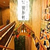 興和軒 京橋店の雰囲気3