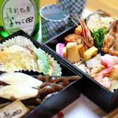 京彩厨房 なが田のおすすめ料理3