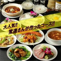 横浜中華街 鳳林 ほうりんのおすすめ料理1