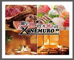 NEMURO ネムロ 本厚木店の写真
