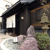 日本料理 桜茶寮 岩手のグルメ