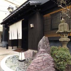 日本料理 桜茶寮