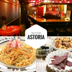 New York Bar ASTORIAの写真