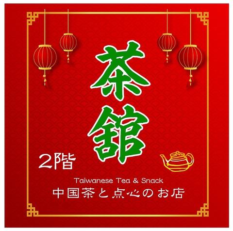 中国 茶館とは…おいしい中国茶とおいしい点心をつまみながら話の花を咲かせるところ
