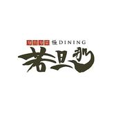 旬魚旬菜 極DINING 若旦那 新潟駅前店の写真