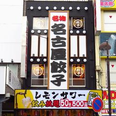 名駅餃子 西口店の外観1