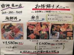 空創旬菜 雷神 亀田店の写真