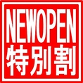 ◇New Open記念◇ お料理 or お飲み物 ⇒ 『30%OFF』