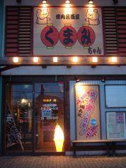 くまみちゃん 焼肉居酒屋