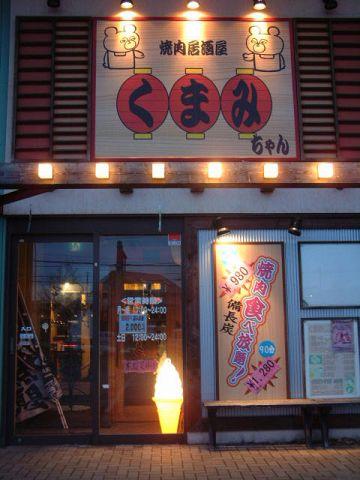 焼肉居酒屋 くまみちゃん 北48条店