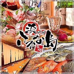 茅ヶ崎 さかな島 コレットマーレみなとみらい店イメージ
