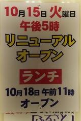 ふるさと 竹ノ塚の写真