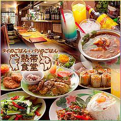 熱帯食堂 高槻店のコース写真