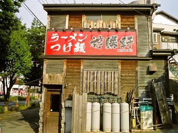 神勝軒 下永谷店の雰囲気1