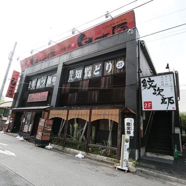 紋次郎 前橋店の雰囲気1