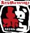 赤から 京都四条大宮店のロゴ