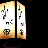 京彩厨房 なが田の雰囲気2
