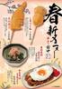 串カツ 田中 アミュプラザ小倉店のおすすめポイント2