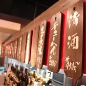 たんとと和くら 伏見桃山店の雰囲気2