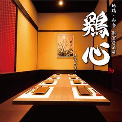 鶏心 江坂本店の写真