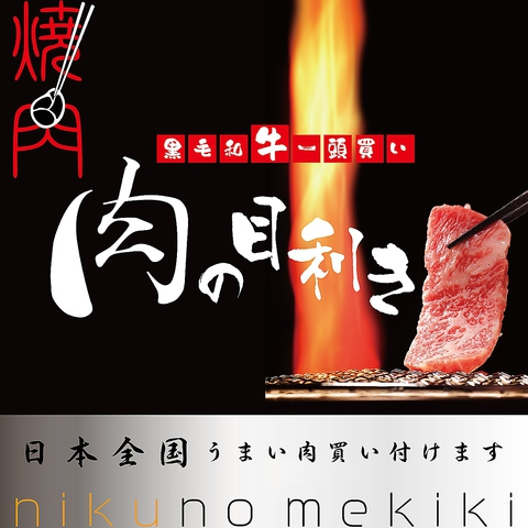 日本全国のうまい肉を買い付けしてご提供!「肉の目利き」が石狩に堂々OPEN★