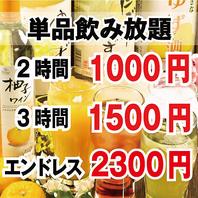 お得な格安飲み放題プラン2時間1000円♪♪♪