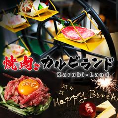 焼肉 カルビランド 横浜西口店の写真