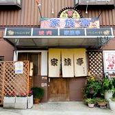 焼肉 家族亭 杉本町の雰囲気3