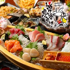活け!活け!魚~魚~のおすすめ料理1