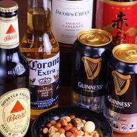 豊富な種類のアルコール