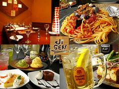 ゆであげ麺とおいしいお酒処 JIGEN 熊谷の写真