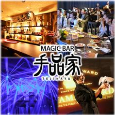 MAGIC BAR 手品家 広島店の写真