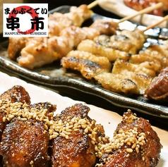 まんぷくてい 串市の写真