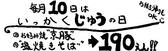 毎月10日は京豚、塩焼きそばが290円!!!