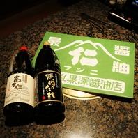 老舗の黒澤醤油を使用した特製たれは常陸牛と相性◎