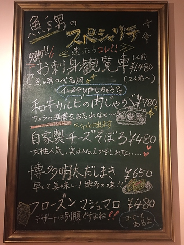 魚's男のスペシャリテ☆インスタ映えのお料理盛りだくさん!!
