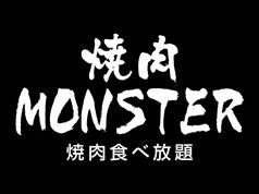 焼肉MONSTER 甲府店の写真