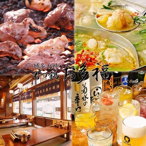 【JR三鷹駅徒歩2分】こだわりの国産もつ鍋と九州料理と本格焼酎が味わえるお店