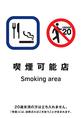 当店は喫煙可能店舗となります。20歳以下のお客様の入店をお断りしております。