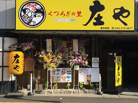 やるき茶屋東中神店